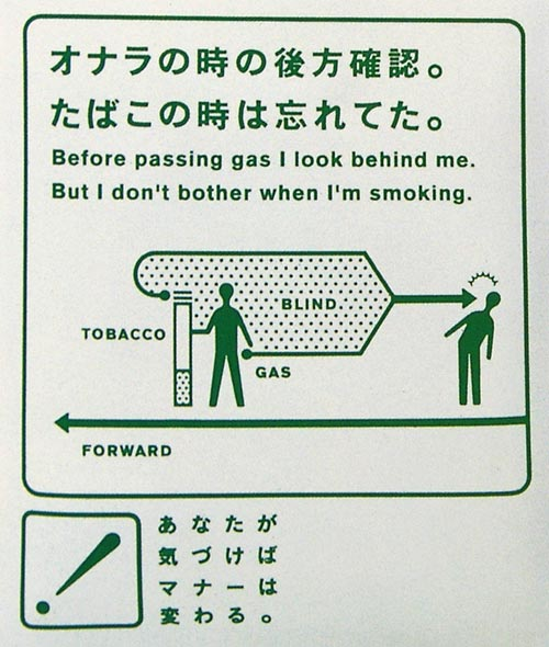 Japanese Anti-Smoking Sign