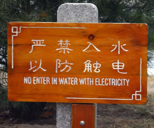 Do Not Enter Water With Elecricity