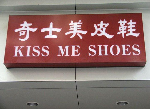Kiss Me Shoes Sign