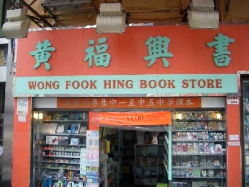 Wrong Book Store Sign
